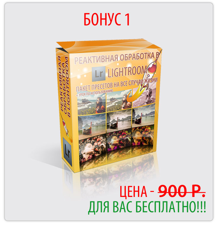 уроки lightroom | бонусы